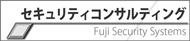 �Z�L�����e�B�R���T���e�B���O FUJI DR SECURITY